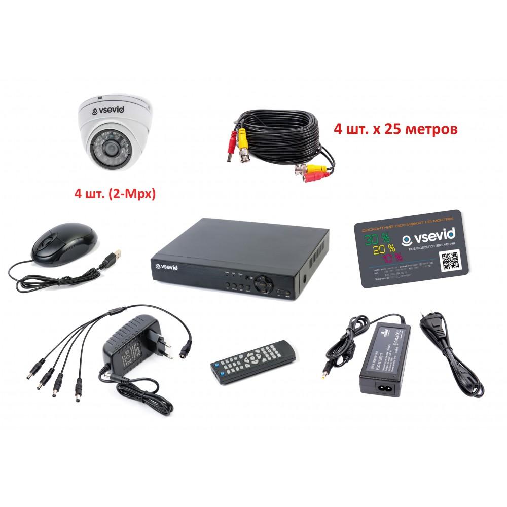Комплект видеонаблюдения VSD-X1S8/471W2.25